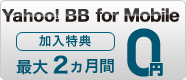 Yahoo! BB for Mobile 2������0�~������T