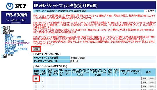 IPv6パケットフィルタ設定方法のキャプチャ。